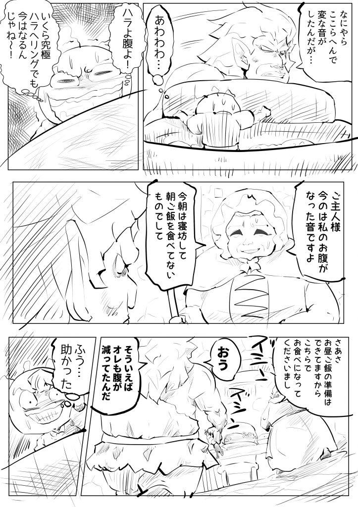 ジャックと豆の木,漫画,13回目
