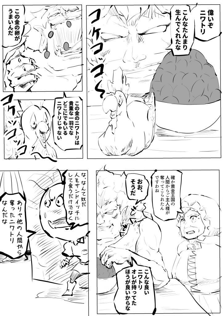 ジャックと豆の木,漫画,16