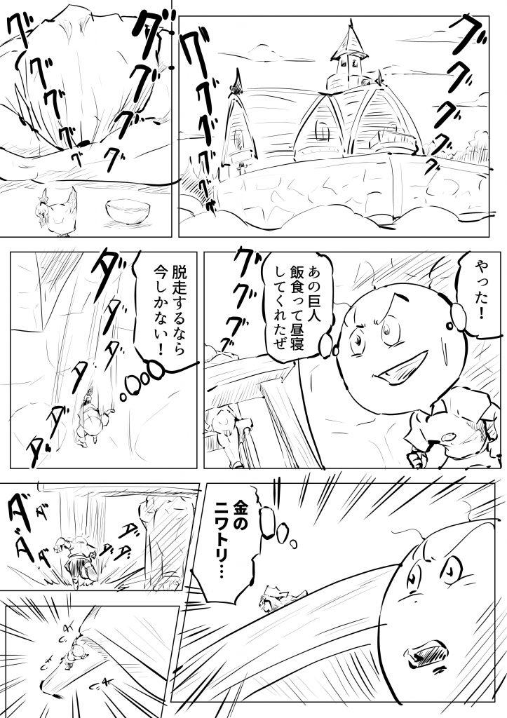 ジャックと豆の木,漫画,17