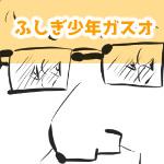 漫画,ガスオ,28回目