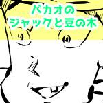 ジャックと豆の木,漫画,22