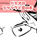 ジャックと豆の木,漫画,21