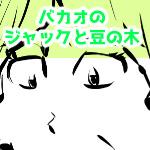ジャックと豆の木,漫画,20