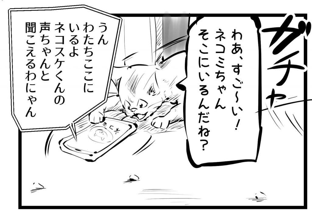 猫,漫画,ツイッター,1コマ漫画連載,45回~51回
