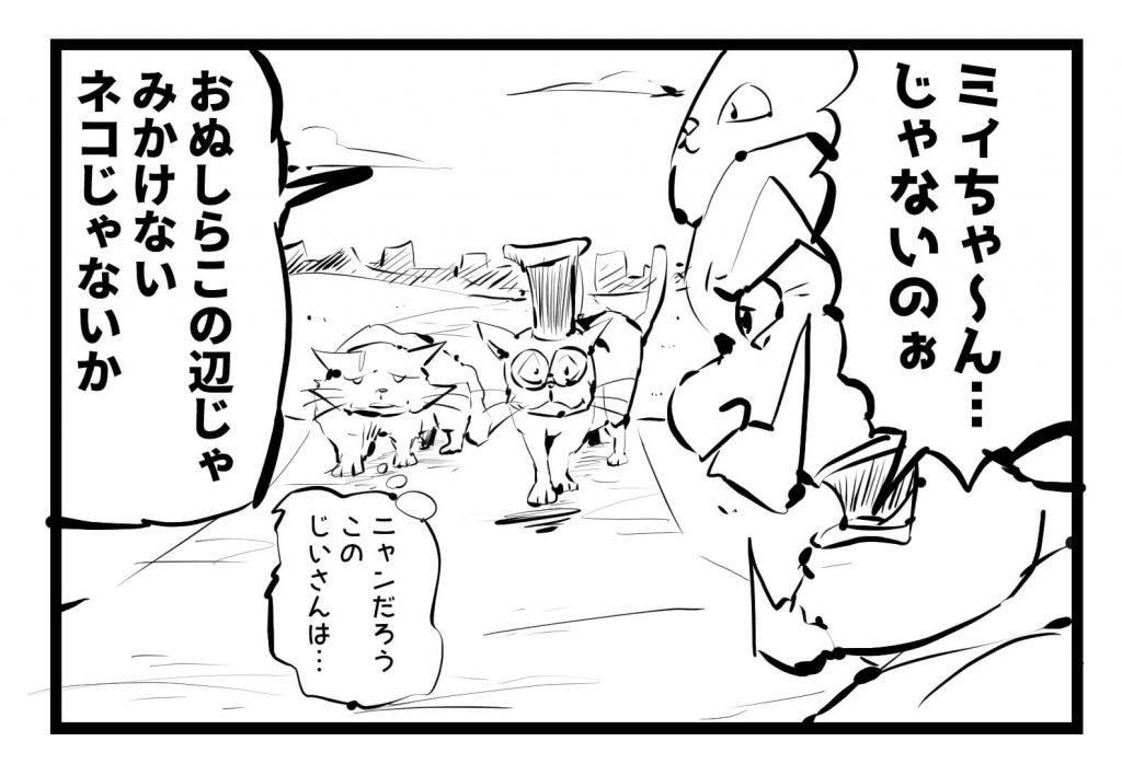 猫,漫画,ツイッター,1コマ漫画連載,52回~58回