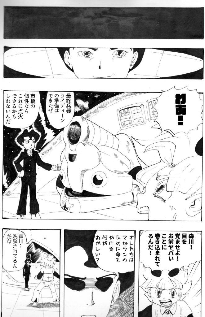 異星人,戦争,漫画
