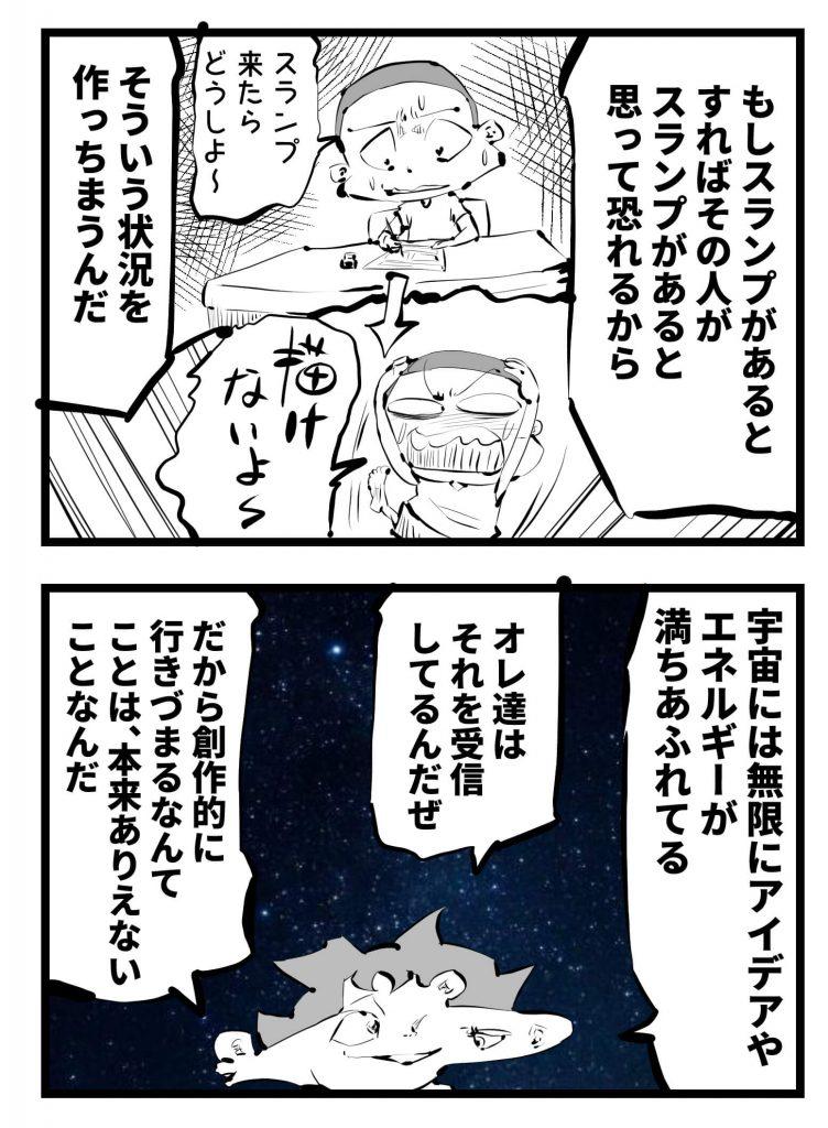 漫画家,スランプ,漫画